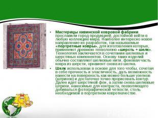 Мастерицы хивинской ковровой фабрики прославили город продукцией, достойной войт