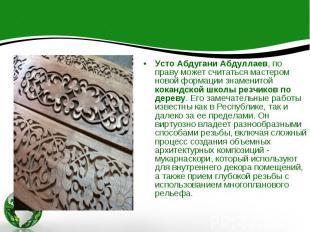 Усто Абдугани Абдуллаев, по праву может считаться мастером новой формации знамен