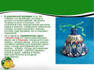 В риштанской керамике есть три главные составляющие, которые и делают ее неповто