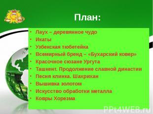 План: Лаух – деревянное чудо Икаты Узбекская тюбетейка Всемирный бренд – «Бухарс