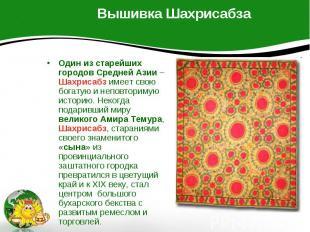 Вышивка Шахрисабза Один из старейших городов Средней Азии – Шахрисабз имеет свою