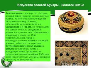 Искусство золотой Бухары - Золотое шитье