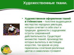 Художественные ткани. Художественное оформление тканей в Узбекистане – поистине