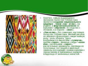 Конечно, самым выдающимся явлением ткачества Узбекистана является создание нацио