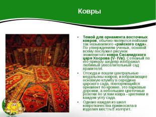 Ковры Темой для орнамента восточных ковров, обычно являются пейзажи так называем