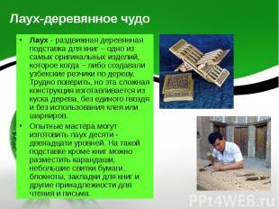 Лаух-деревянное чудо Лаух - раздвижная деревянная подставка для книг – одно из с