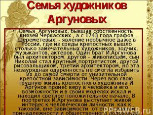 Семья Аргуновых, бывшая собственность князей Черкасских , а с 1743 года графов Ш