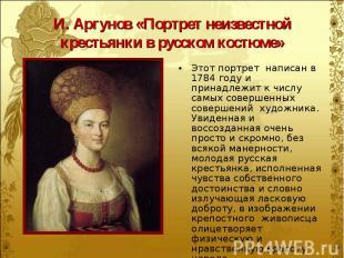 Этот портрет написан в 1784 году и принадлежит к числу самых совершенных соверше