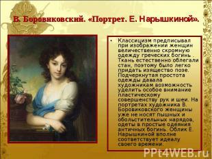 Классицизм предписывал при изображении женщин величественно скромную одежду греч