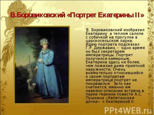 В. Боровиковский изобразил Екатерину в теплом салопе с собачкой на прогулке в ца