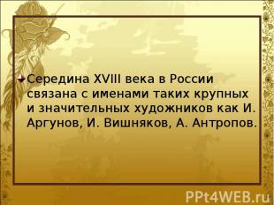 Середина XVIII века в России связана с именами таких крупных и значительных худо