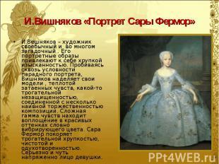 И.Вешняков – художник своебычный и во многом загадочный . Его портретные образы
