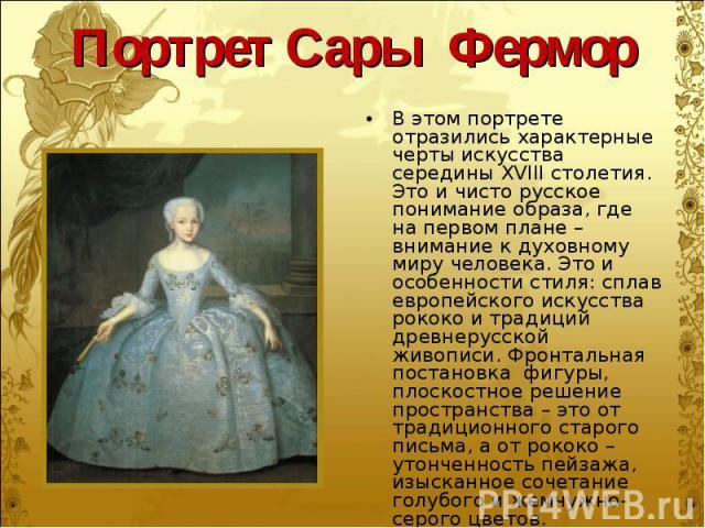 В этом портрете отразились характерные черты искусства середины XVIII столетия. Это и чисто русское понимание образа, где на первом плане – внимание к духовному миру человека. Это и особенности стиля: сплав европейского искусства рококо и традиций д…