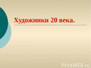 Художники 20 века.