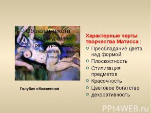 Характерные черты творчества Матисса : Характерные черты творчества Матисса : Пр