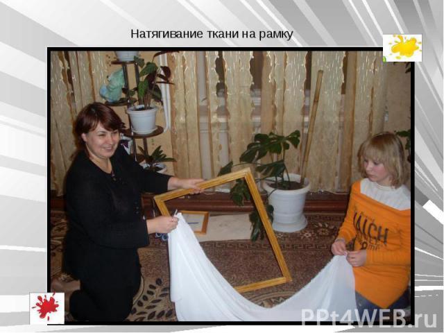 Натягивание ткани на рамку