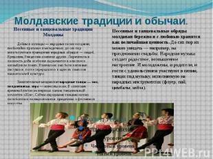 Молдавские традиции и обычаи. Песенные и танцевальные традиции Молдовы Дойны и к