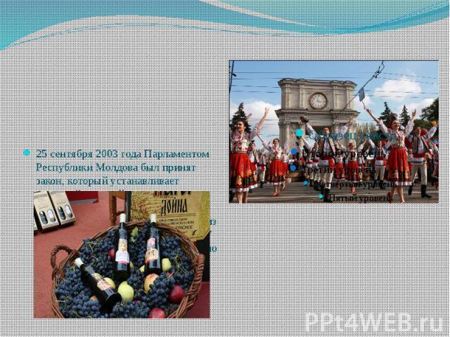 25 сентября 2003 года Парламентом Республики Молдова был принят закон, который устанавливает льготный визовый режим для иностранных граждан, с выдачей бесплатных въездных (выездных) виз на 15-дневный период (7 дней до и 7 дней после празднования), п…