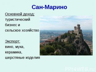 Сан-Марино Основной доход: туристический бизнес и сельское хозяйство Экспорт: ви