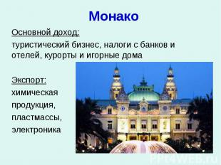 Монако Основной доход: туристический бизнес, налоги с банков и отелей, курорты и