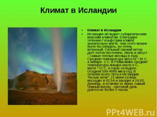 Климат в Исландии Климат в Исландии Исландия обладает субарктическим морским кли