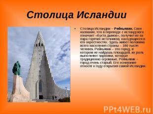 Столица Исландии Столица Исландии – Рейкьявик. Свое название, что в переводе с и