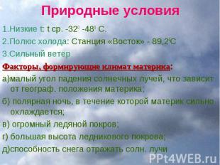 Природные условия 1.Низкие t: t ср. -320 -480 С. 2.Полюс холода: Станция «Восток