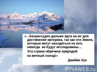 «…Безрассудно дальше идти на юг для достижения материка, так как эти Земли, кото