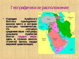 Географическое расположение Народам Арабского Востока принадлежит важное место в