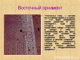 """Восточный орнамент """"Несчастье тому, — читаем мы в комментариях к Корану, — кто б"""