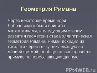 Геометрия Римана Через некоторое время идеи Лобачевского были приняты математика