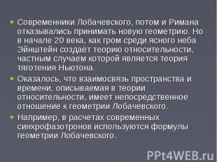 Современники Лобачевского, потом и Римана отказывались принимать новую геометрию