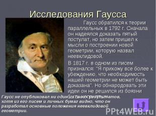 Исследования Гаусса Гаусс обратился к теории параллельных в 1792г. Сначала