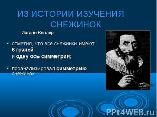 Иоганн Кеплер отметил, что все снежинки имеют 6 граней и одну ось симметрии; про