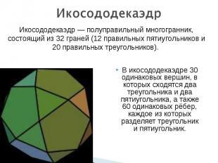В икосододекаэдре 30 одинаковых вершин, в которых сходятся два треугольника и дв