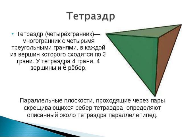 Тетраэдр (четырёхгранник)— многогранник с четырьмя треугольными гранями, в каждой из вершин которого сходятся по 3 грани. У тетраэдра 4 грани, 4 вершины и 6 рёбер. Тетраэдр (четырёхгранник)— многогранник с четырьмя треугольными гранями, в каждой из …