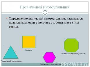 Определение:выпуклый многоугольник называется правильным, если у него все сторон