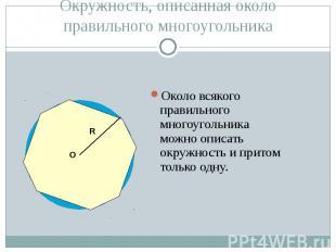 Около всякого правильного многоугольника можно описать окружность и притом тольк
