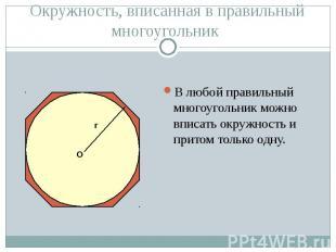 В любой правильный многоугольник можно вписать окружность и притом только одну.