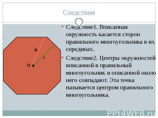 Следствие1. Вписанная окружность касается сторон правильного многоугольника в их