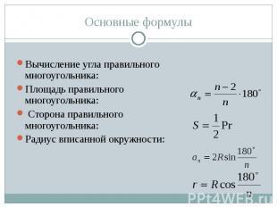 Вычисление угла правильного многоугольника: Площадь правильного многоугольника: