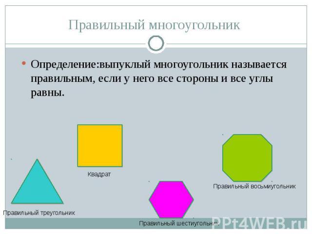 Определение:выпуклый многоугольник называется правильным, если у него все стороны и все углы равны. Определение:выпуклый многоугольник называется правильным, если у него все стороны и все углы равны.