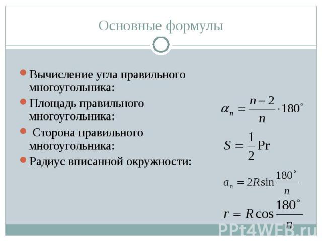 Вычисление угла правильного многоугольника: Площадь правильного многоугольника: Сторона правильного многоугольника: Радиус вписанной окружности: