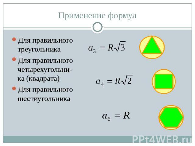 Для правильного треугольника Для правильного треугольника Для правильного четырехугольни-ка (квадрата) Для правильного шестиугольника
