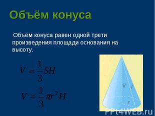 Объём конуса равен одной трети произведения площади основания на высоту. Объём к