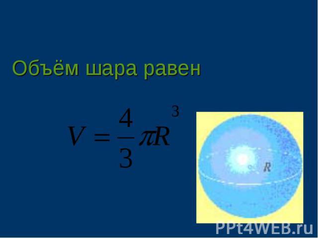 Объём шара равен Объём шара равен