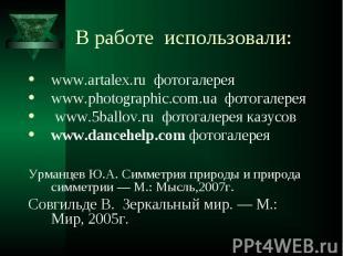 www.artalex.ru фотогалерея www.artalex.ru фотогалерея www.photographic.com.ua фо