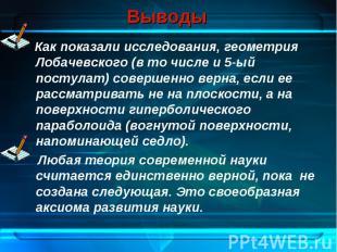 Выводы Как показали исследования, геометрия Лобачевского (в то числе и 5-ый пост
