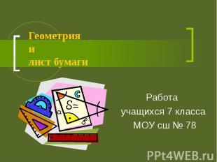 Геометрия и лист бумаги Работа учащихся 7 класса МОУ сш № 78