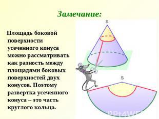 Площадь боковой поверхности усеченного конуса можно рассматривать как разность м